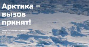 Арктика вызывает