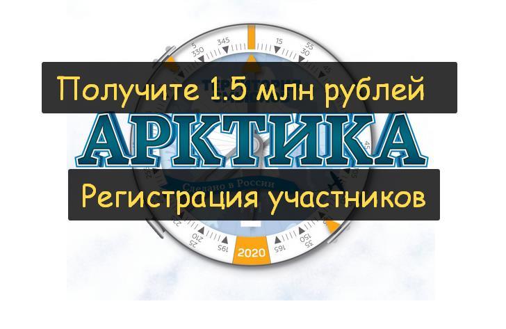 арктика сделано в россии 2020 официальный сайт