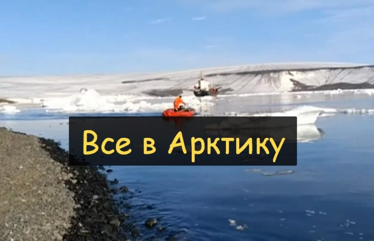В Арктику на заработки