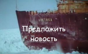 арктика смотреть онлайн официальный сайт