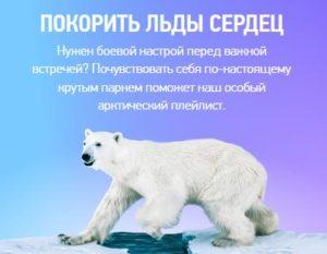 Арктика Релакс слушать