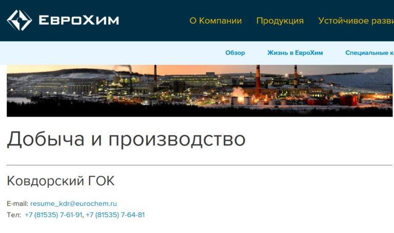 ЕвроХим вахта вакансии арктика с 2021