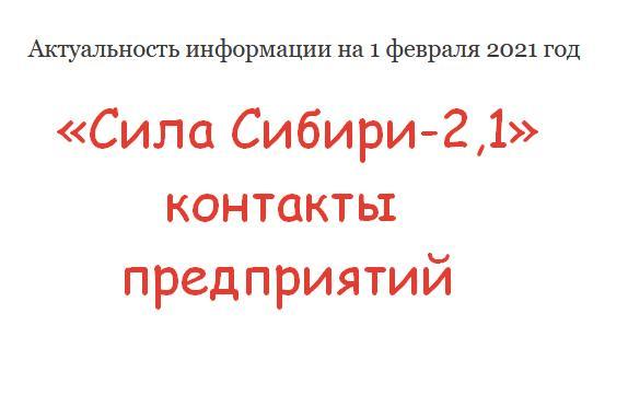 Актуальные контакты предприятий «Сила Сибири-2,1»