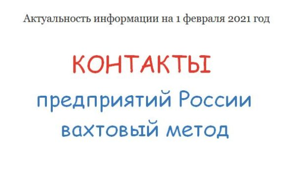 Контакты организаций по вахте в России на февраль 2021
